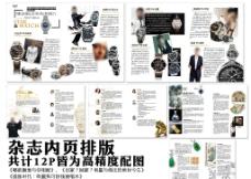 高精度杂志内页排版图片