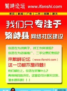 地方论坛 宣传海报图片