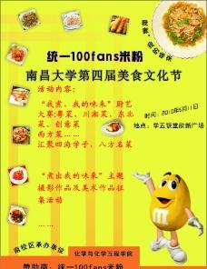 海报(美食节)图片