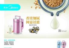 美的豆浆机豆初乳最新形象模板