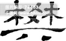 福字吊牌(位图组成)图片
