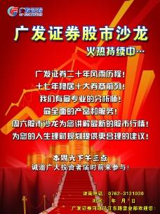 广发证券股市沙龙图片