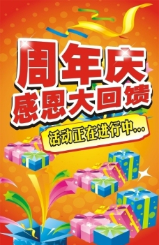 服装店国庆海报图片