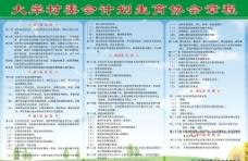 计划生育协会章程图片