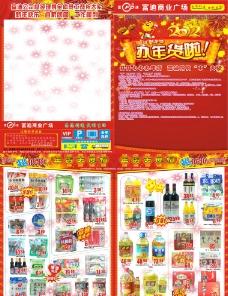 超市商场新年DM春节DM图片