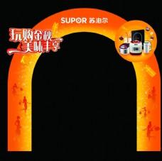 苏泊尔小家电玩购金秋大型拱门模板