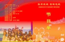 新年节目单图片