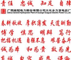 广西桂冠电力图片