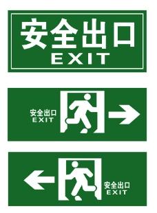 安全进出口标志牌图片