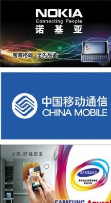 品牌手机宣传画