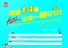 海报 商店活动 14周年庆图片
