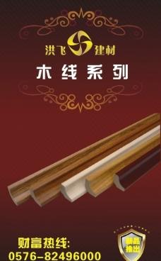 木线系列图片