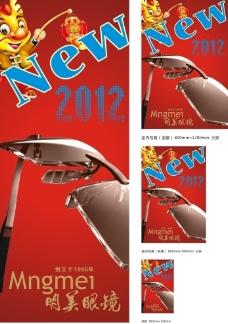 2012新年广告图片