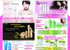 化妆品册图片