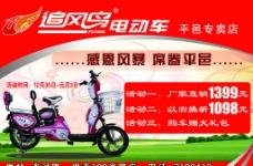 追风鸟电动车宣传广告图片