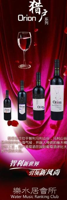 葡萄酒展架设计 红酒x架设计图片