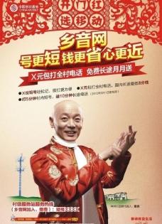 中国移动乡音网海报图片
