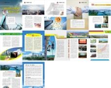 经济 融资 画册设计图片