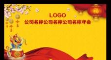 2012龙年春节新年年会背景图片