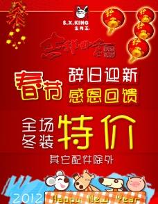 生肖王春节海报图片
