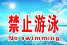 禁止游泳图片