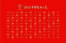 龙舟赛logo背景图片
