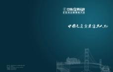交通大会封面设计图片