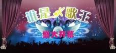 K歌开幕式舞台背景图片