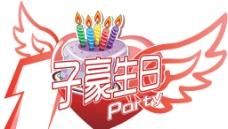 卡通红色爱心10周岁生日logo图片