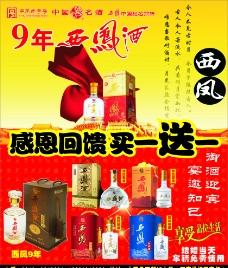 西凤酒图片