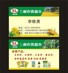 农资农业种子农药名片图片