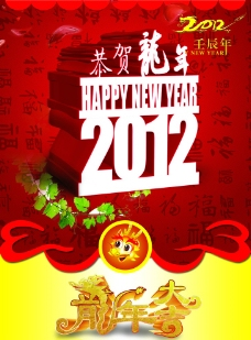 春节2012 龙年大吉图片