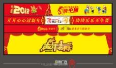 2012春节横幅设计图片