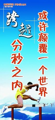 中国平安展架图片