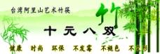 台湾阿里山竹筷图片