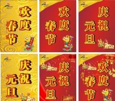 欢度春节 庆祝元旦