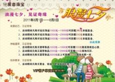 爱恋珠宝七夕活动图片