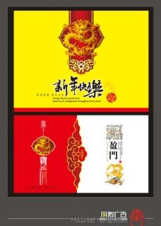 2012龙年春节吊旗设计图片