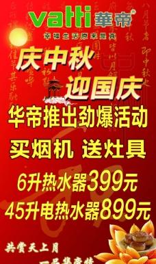 华帝中秋国庆图片
