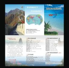 旅行社宣传单图片