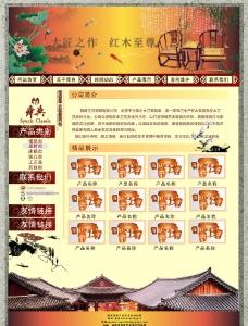 红木家具网站模板图片