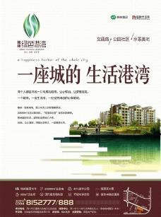 格林绿色港湾海报图片