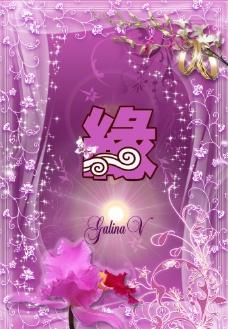 """""""缘""""字宣传海报 梦幻图片"""