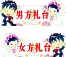 婚庆礼台图片