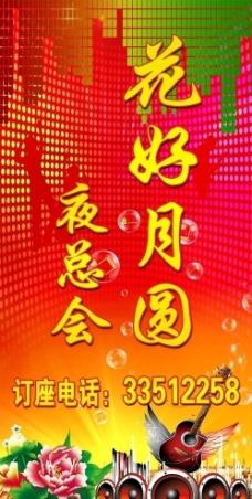 KTV户外广告图片
