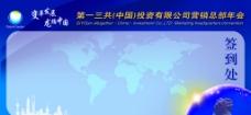 变革发展 龙腾中国图片