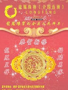 龙凤珠宝恭贺新年图片