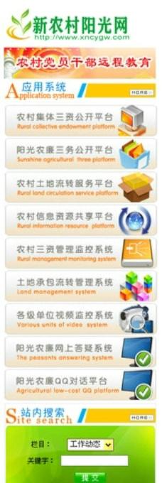 网站系统图标图片