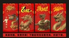 2012高清龙图图片