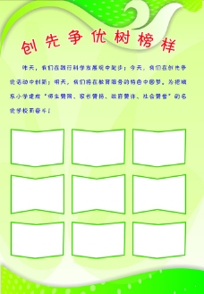 学校展板模板图片